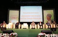 В Доме дружбы состоялся форум «Духовное наследие шейха Саида Афанди»