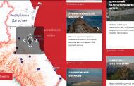 Группа «Сумма» и РИА Новости запустили проект «Дагестан. Место силы»