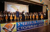 Лучшего учителя года ищут в Дагестане