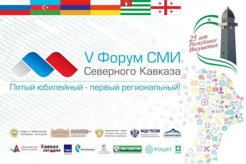 В Ингушетии проходит форум СМИ Северного Кавказа