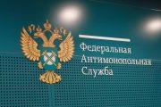Антимонопольная служба возбудила 12 дел в отношении мэрии Каспийска