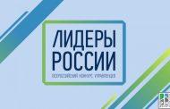 39 активистов из Дагестана прошли в окружной полуфинал конкурса «Лидеры России»
