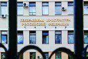 Прокуратура обратила внимание на убыточность и неэффективность «Корпорации развития Северного Кавказа»