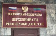 Верховный суд Дагестана ждет согласованного председателя