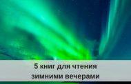 Зима из книжных страниц. 5 книг для чтения зимними вечерами