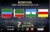 Лига чемпионов по-кавказски