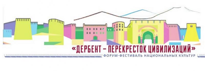 В Дагестане пройдет форум-фестиваль, посвященный юбилею Дербента