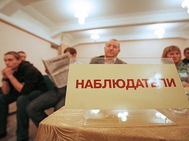 Наблюдатель на выборах уполномочен осуществлять наблюдение за