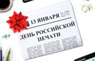 Владимир Васильев поздравил работников печати с профессиональным праздником