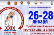 UWW сократил число российских борцов на Гран-при «Иван Ярыгин»