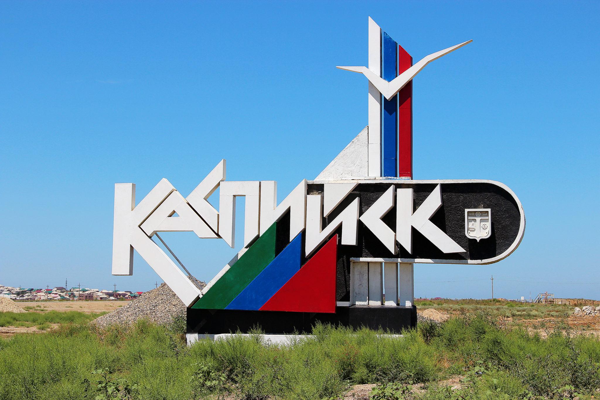 У ТОCЭР «Каспийск» появились новые резиденты
