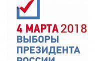В двух селах Дагестана выборы президента России пройдут досрочно