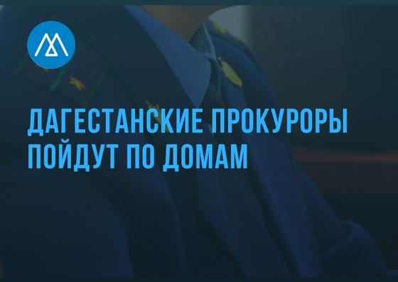 Дагестанские прокуроры пойдут по домам