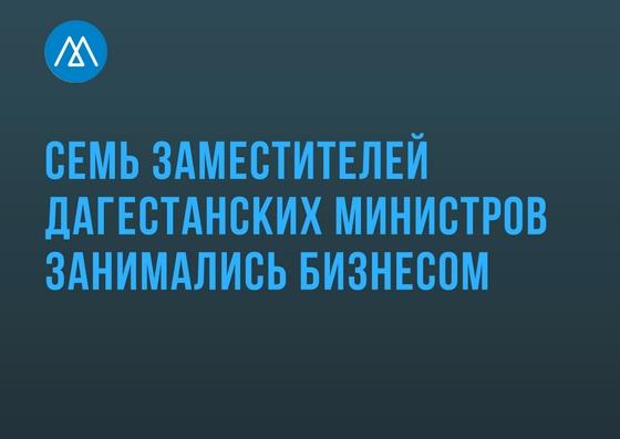 Семь заместителей дагестанских министров занимались бизнесом