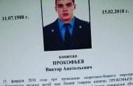 Названо имя погибшего в Дагестане спецназовца ФСБ