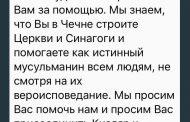 Кизлярцы отреагировали на фейковые сообщения в соцсетях