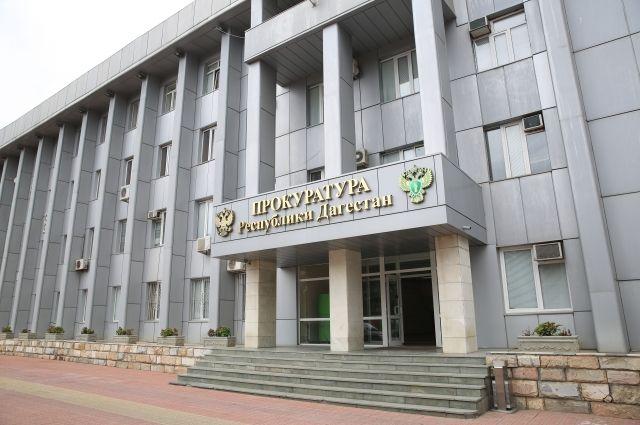 Работников дагестанской прокуратуры проверят на родственную связь с криминалом