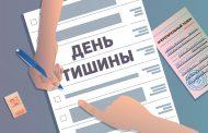 День тишины наступил в России