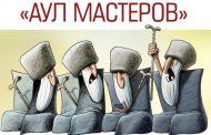 В Дагестане снимут мультфильм «Аул мастеров»