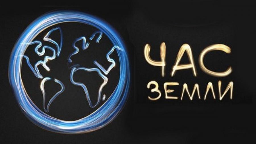 Дагестан поддержит акцию «Час земли – 2018»
