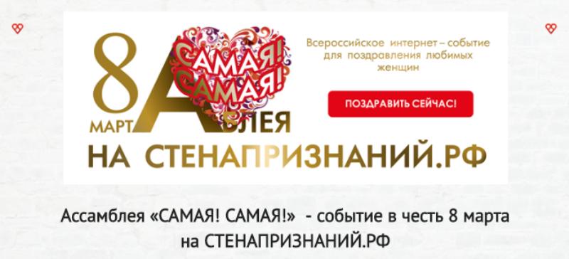 Дагестанцы смогут поздравить женщин с 8 марта на ассамблее «Самая! Самая!»