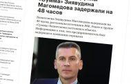 РБК: Зиявудин Магомедов задержан на 48 часов