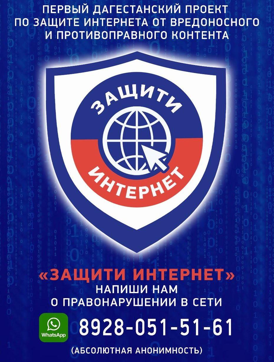 В Дагестане запущен проект «Защити Интернет»