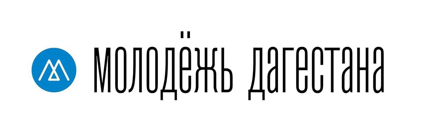Политика очернения Дагестана продолжается