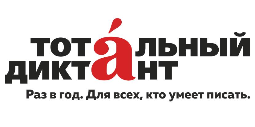 «Тотальный диктант» в Дагестане напишут на 12 площадках