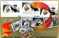 Сайт «стенапризнаний.рф» запустит всероссийский интернет-марш «Честь Победы»