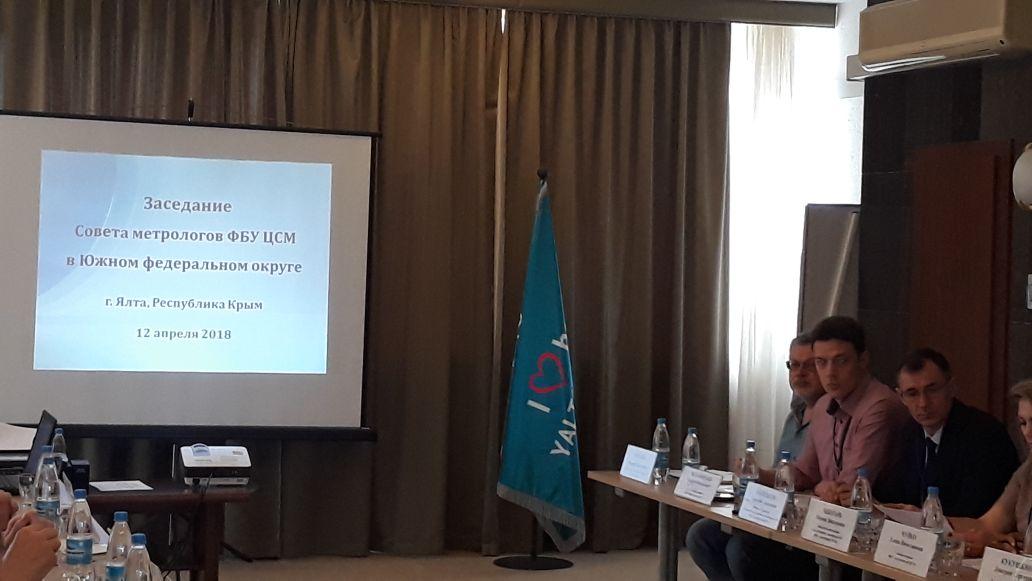 Дагестанский ЦСМ принял участие в заседании Cовета метрологов ЮФО