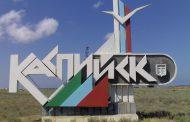 Границы ТОСЭР «Каспийск» будут расширены