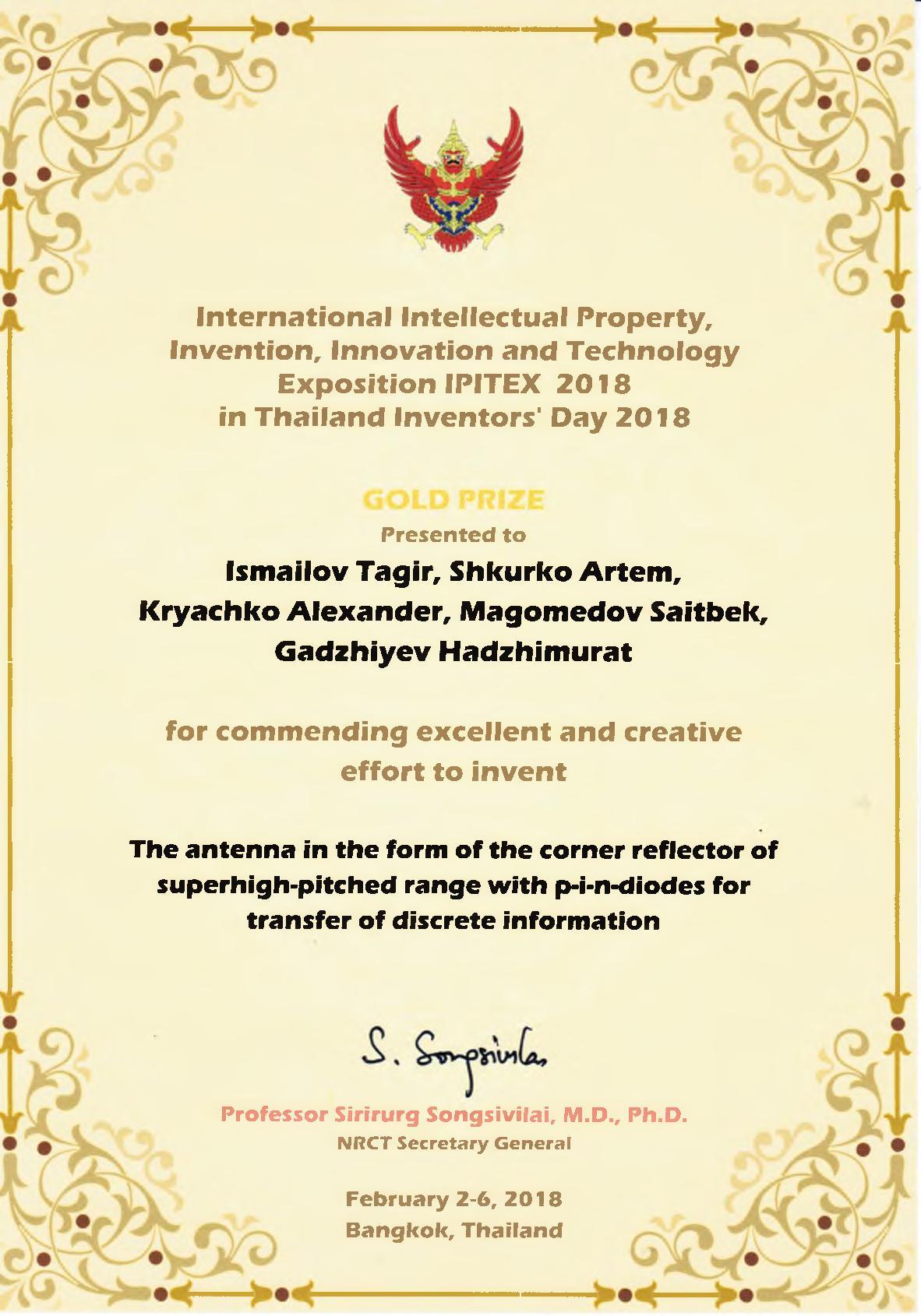 Разработка ДГТУ получила золотую медаль на международной выставке IPITEX-2018
