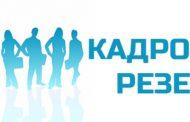 Продолжается второй этап формирования резерва управленческих кадров