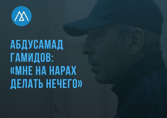 Бывший премьер Дагестана готов взять на себя убийство Скрипаля