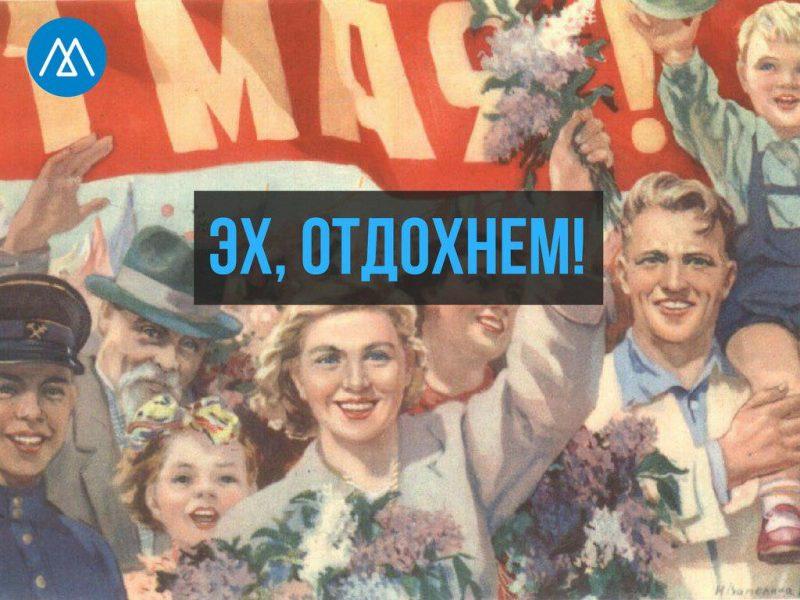 Россиян ждут длинные выходные в мае и июне