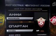 Президент РФПЛ прокомментировал трансляцию матча