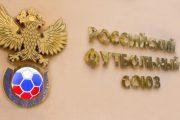 Инцидентом на «Анжи-Арене» займется комитет РФС по этике