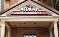 Банк «Алжан» признан банкротом