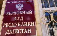 Назначен председатель Верховного суда Дагестана