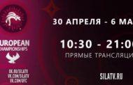 Прямая трансляция чемпионата Европы по спортивной борьбе (Каспийск, 2018)