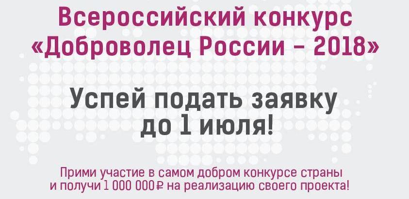 Всероссийский конкурс «Доброволец России - 2018»