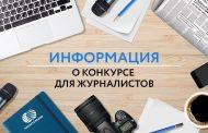 Минсельхозпрод Дагестана проводит журналистский конкурс