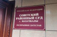 Прокуратура добилась отмены договора аренды участка в Махачкале