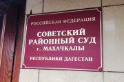 Суд решил приостановить строительство 5-этажного дома в Махачкале