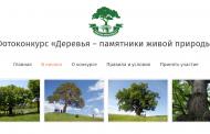 Всероссийский фотоконкурс «Деревья – памятники живой природы»