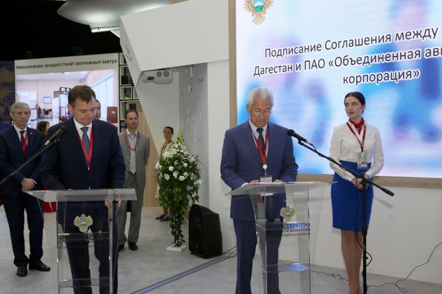 Дагестан и ОАК договорились о стратегическом партнерстве