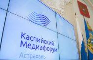 В Астрахани пройдет IV Каспийский медиафорум