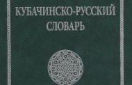В ДГУ пройдет презентация Кубачинско-русского словаря