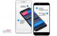 Запущено мобильное приложение «Госуслуги Бизнес»